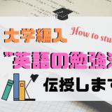 """「大学編入の""""英語の勉強法""""」アイキャッチ画像"""