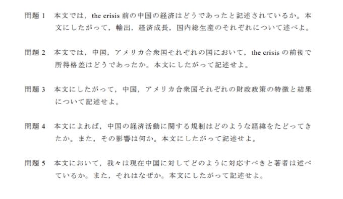 広島大学経済学部の編入試験過去問(英語)