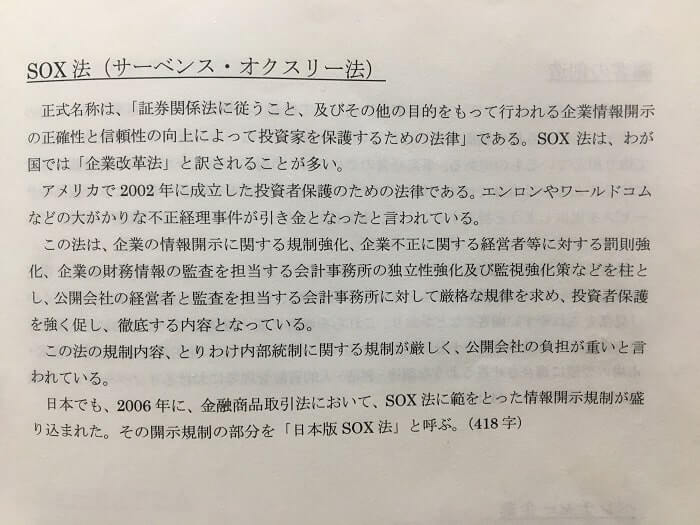 """経営学の勉強法""参考画像①"