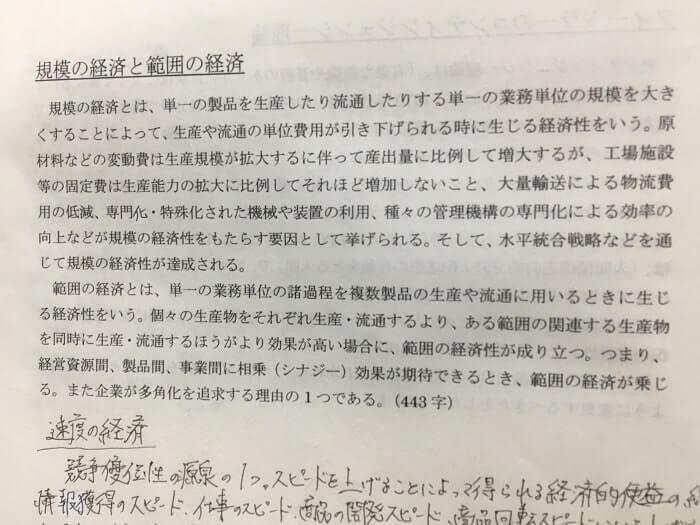 """経営学の勉強法""参考画像②"