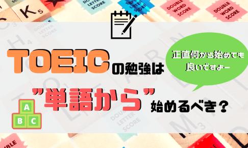 "「TOEICの勉強は""単語から""」アイキャッチ画像"