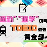 """「""""通勤時間""""はTOEIC勉強」アイキャッチ画像"""
