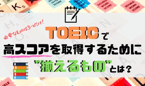 """「TOEICの勉強で""""揃えるもの""""」アイキャッチ画像"""