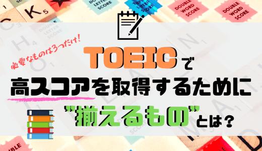 【アドバイス】TOEICの勉強で