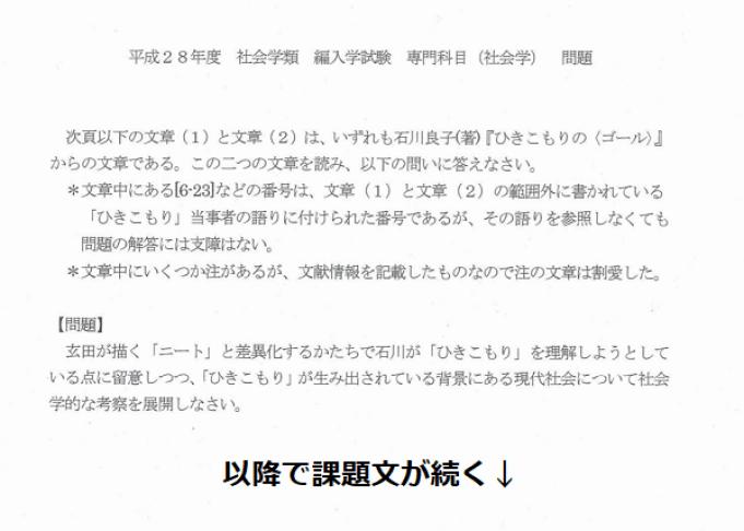 """筑波大学社会学類【社会学】の""""小論文""""の過去問"""
