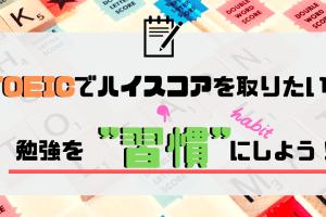 """「TOEICの勉強を""""習慣""""にする」アイキャッチ画像"""