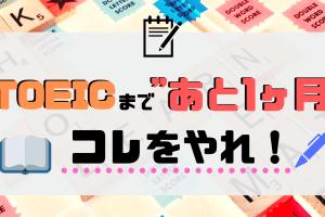 """「TOEICまであと""""1ヶ月""""」アイキャッチ画像"""