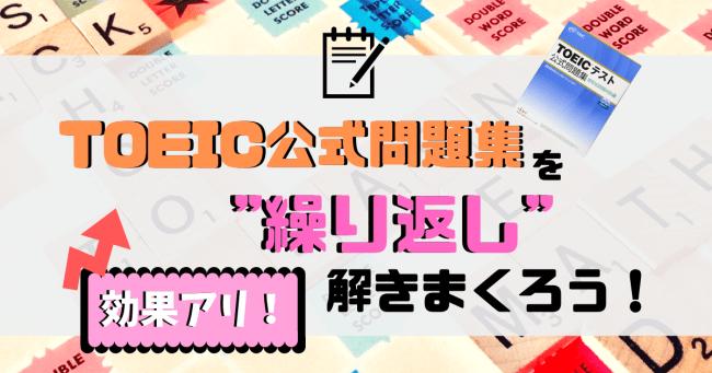 """「公式問題集を""""繰り返し""""解く勉強法」アイキャッチ画像"""
