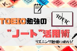 """「TOEIC勉強での""""ノート""""活用術」アイキャッチ画像"""