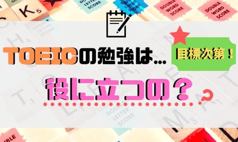 """「TOEIC勉強は""""役に立つ""""のか」アイキャッチ画像"""