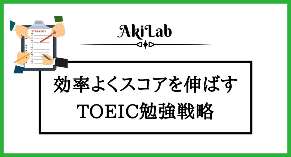 「TOEICの勉強戦略」アイキャッチ画像