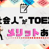 """「社会人がTOEIC勉強する""""メリット""""」アイキャッチ画像"""