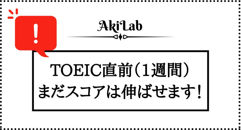 「TOEIC直前の対策法」アイキャッチ画像