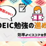 """「TOEIC勉強の""""進め方""""」アイキャッチ画像"""