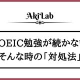 「TOEIC勉強が続かない」アイキャッチ画像