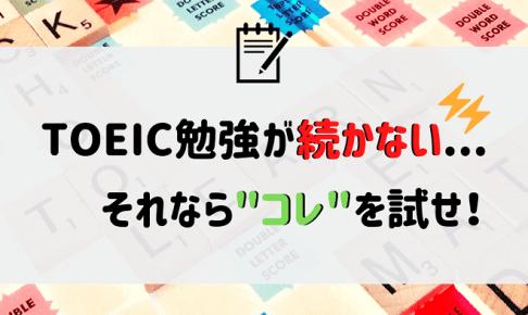 """「TOEIC勉強が""""続かない""""」アイキャッチ画像"""