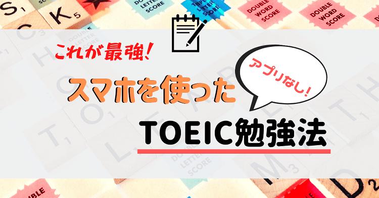 """「""""スマホ""""を使ったTOEIC勉強法」アイキャッチ画像"""