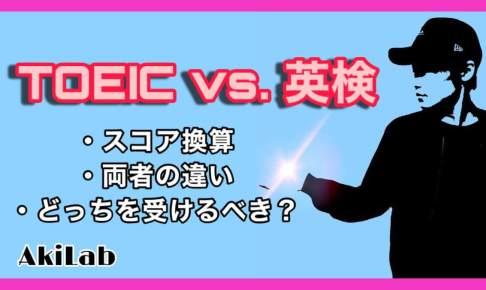 """""""TOEICと英検""""のアイキャッチ画像"""