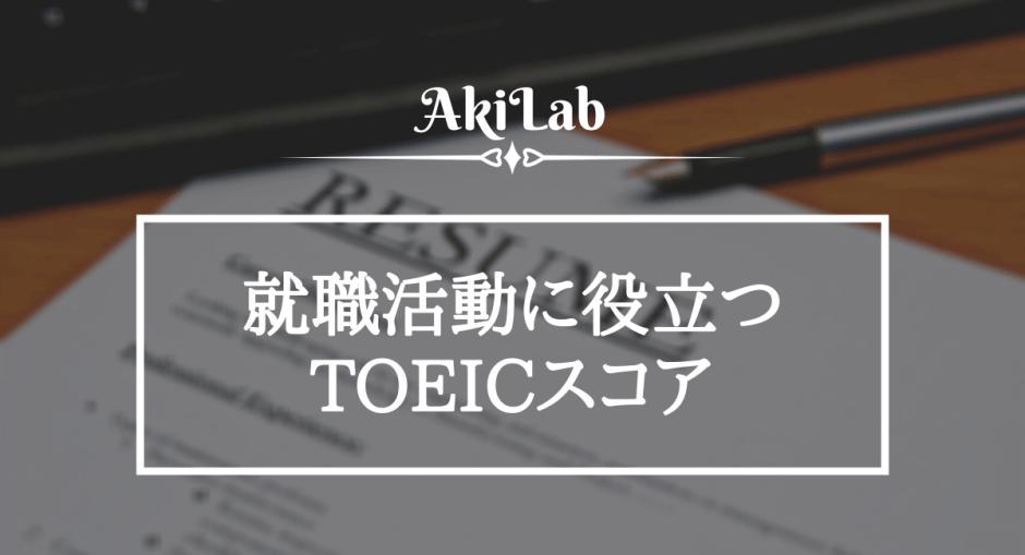 「就職とTOEICの関係性」アイキャッチ画像