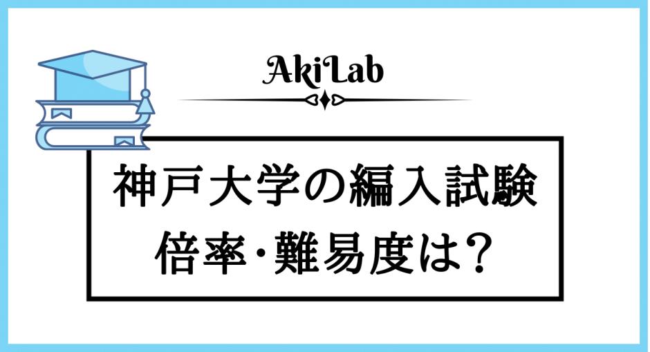 「神戸大学の編入学情報」アイキャッチ画像