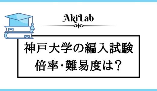 【2022年度】神戸大学の編入学情報を紹介!倍率や過去問は?