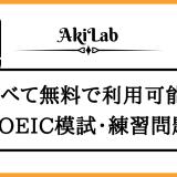 「無料で利用できるTOEIC模擬テスト・練習問題」アイキャッチ画像