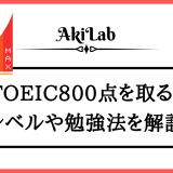 「TOEIC800点のレベル・すごさ」アイキャッチ画像