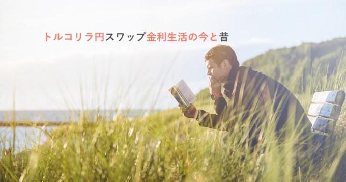 【ブログで紹介】新FXトルコリラ円スワップ金利生活2017の今と昔。