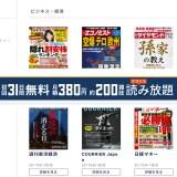 月額380円で200雑誌読み放題!楽天マガジンの電子書籍が熱すぎる!!