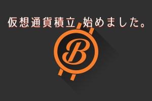 【月14万積立】コインチェックでビットコイン投資始めました。