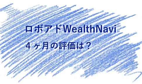 【4ヶ月経過】WealthNaviウェルスナビの評価、口コミをブログで公開!