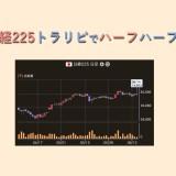 【高値圏での売り戦略】日経225トラリピにハーフ&ハーフで挑む!