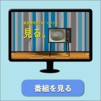 トラリピTV放送