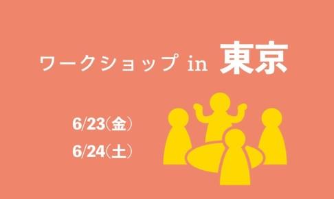 【6月23日・24日(金/土)】東京で第2回ワークショップやりまする!