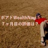 【7ヶ月経過】WealthNaviウェルスナビの評価、口コミをブログで公開!