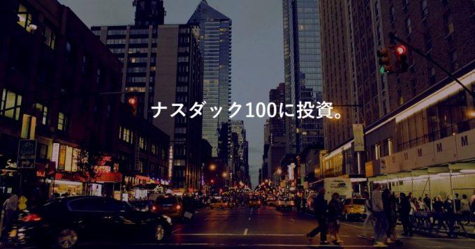 トライオートETF自動売買を人気銘柄「ナスダック100トリプル」に変更!