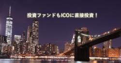 日本のVCがICO案件に直接投資!仮想通貨投資はファンドにお任せ?
