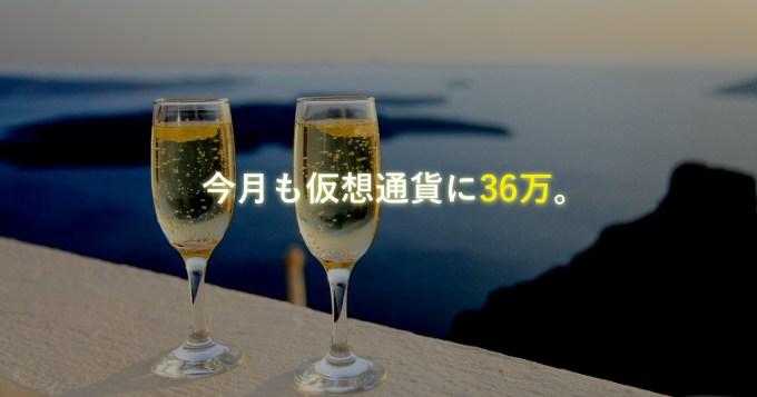 【ブログで実績公開中】毎月36万円を仮想通貨に積立で分散投資中!