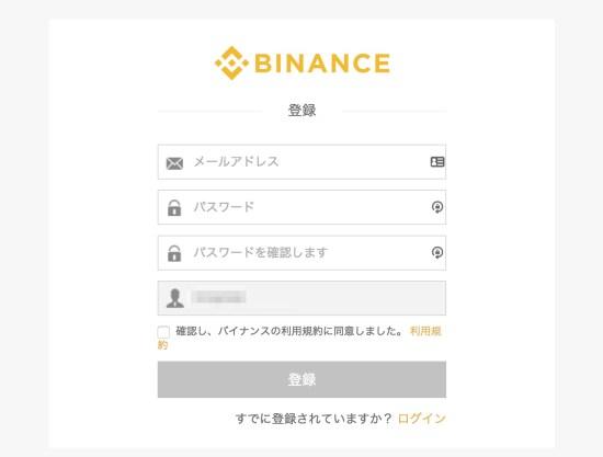 バイナンス【メールアドレス登録】