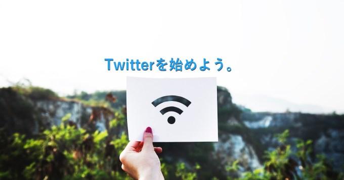 【解説】投資上手な人はTwitter使ってるのはなぜ?今日から始めよう。