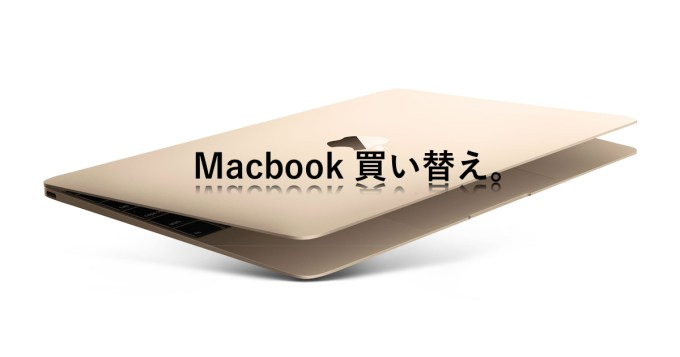 PCはMacbook一択!最新モデルをお得に使い倒す方法を伝授しよう。