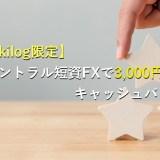 【akilog限定】セントラル短資FXで3,000円のキャッシュバックキャンペーン開始!