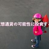 【1ヶ月目】仮想通貨に積立で5銘柄に5万円ずつ分散投資!ブログで実績公開中。
