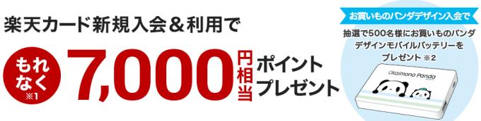 楽天カード7,000ポイントキャンペーン