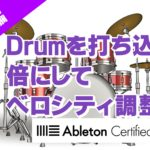 Drumを打ち込んで倍にしてベロシティ調整~Ableton Live講座~入門編#2