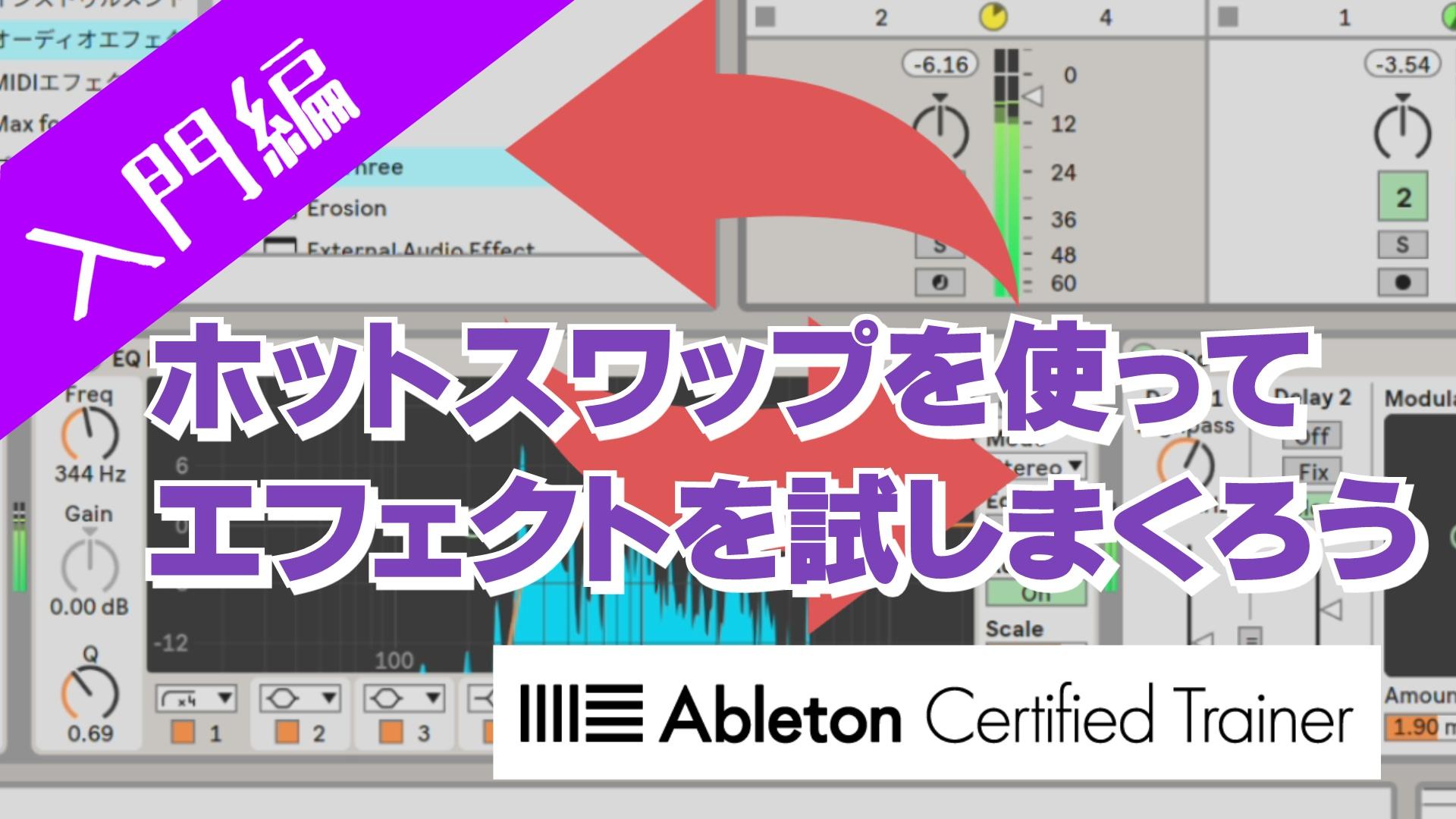 ホットスワップを使ってエフェクトを試しまくろう~Ableton Live講座~入門編#10