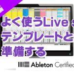 良く使うLive setをテンプレートとして準備する~Ableton Live講座~導入編#12