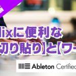 Mixに便利な【切り貼り】と【ワープ】~Ableton Live講座~入門編#20