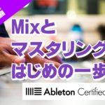 Mixとマスタリングのはじめの一歩~Ableton Live講座~入門編#23
