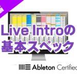 Live Introの基本スペック~Ableton Live講座~導入編#19